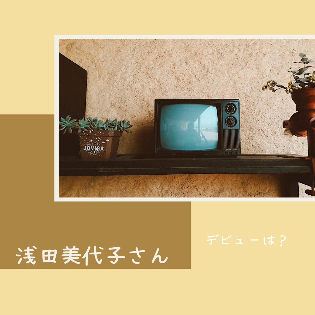 「私の夫は冷蔵庫に眠っている」木芽役浅田美代子の昔を思う