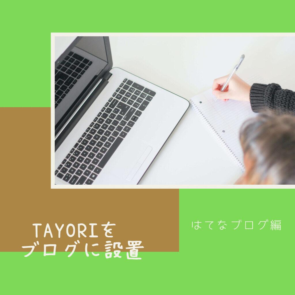 はてなブログ編 tayori を2つ目のブログにも設定する方法