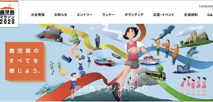 鹿児島マラソン攻略法、走って分かったコースの注意点。